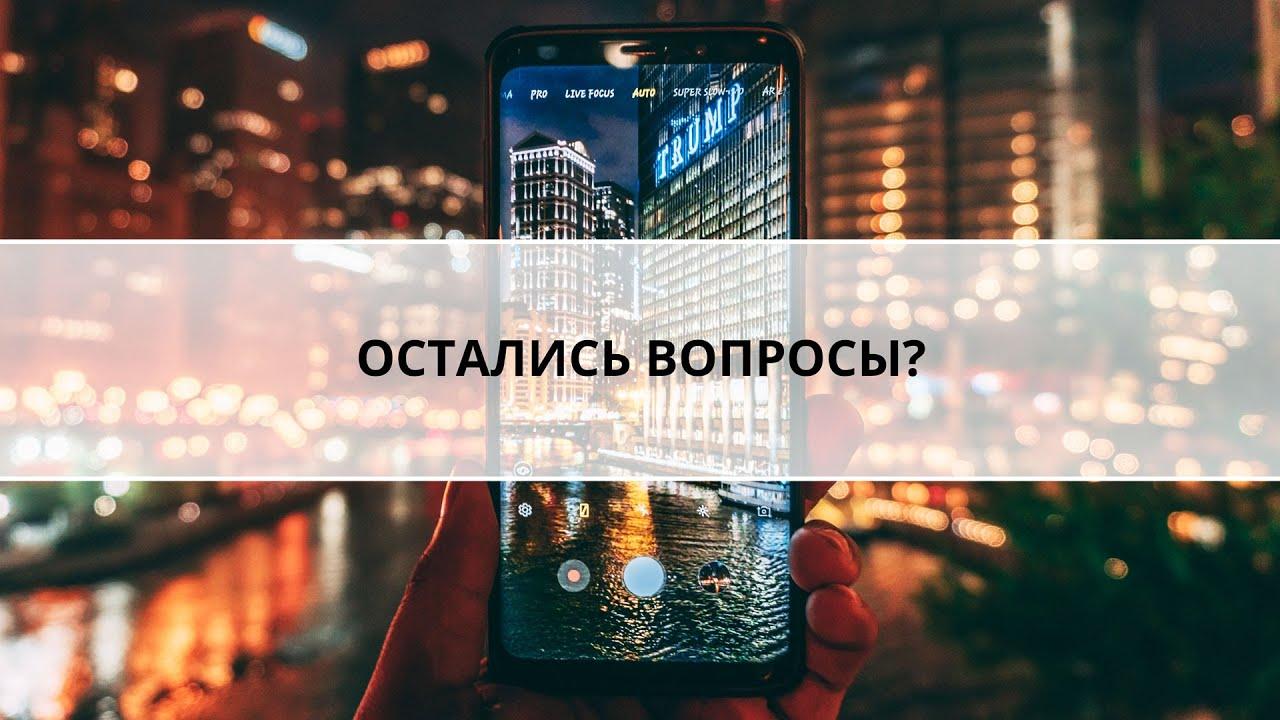 """Остались вопросы? Заключительное видео мини-курса """"Крутое видео на смартфон"""""""