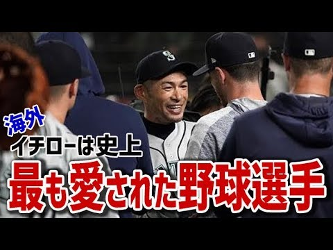 【海外衝撃】「イチローは史上最も愛された野球選手だ」海外メディアと海外の反応【海外の反応】【日本人も知らない真のニッポン】