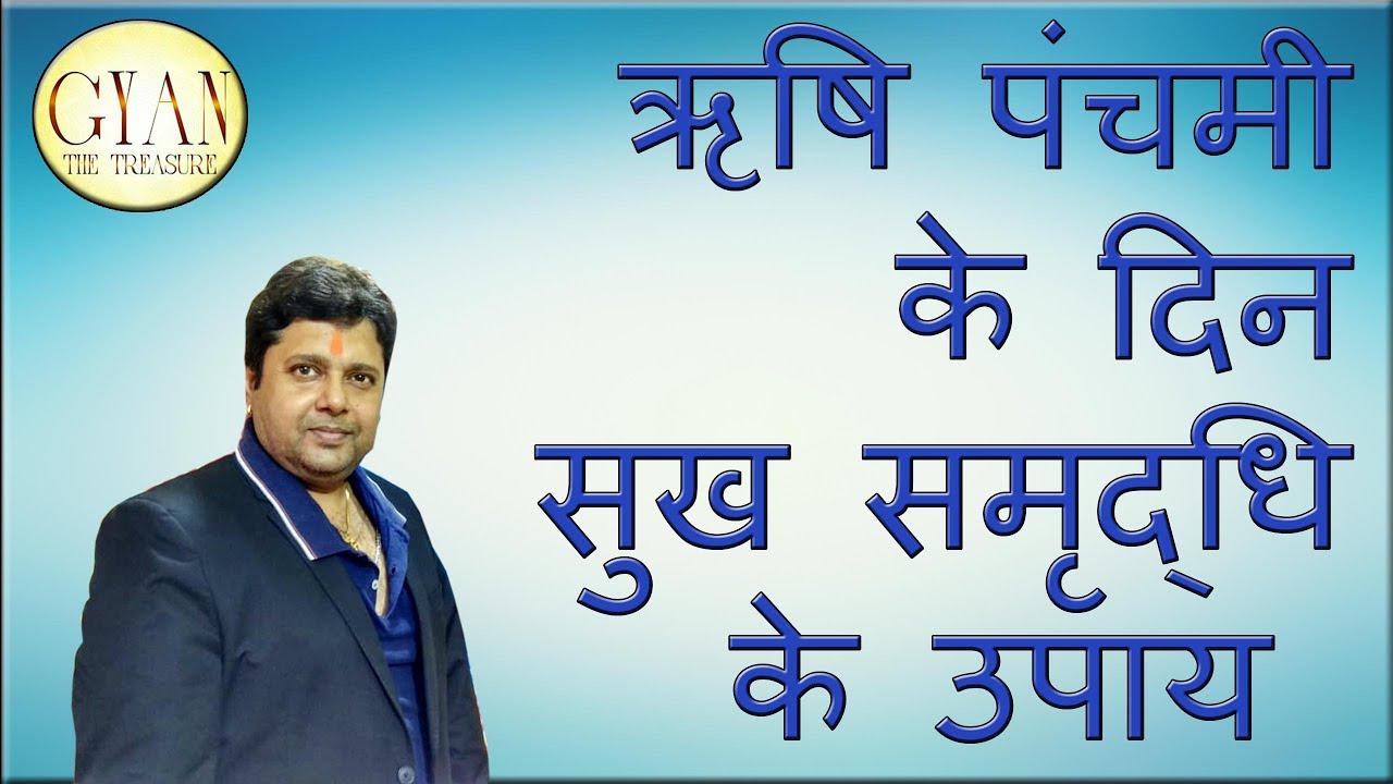 23 Aug'23 ऋषि पंचमी के दिन सुख समृद्धि के उपाय & पापों से मुक्ति के उपाय/Rishi Panchami Significance