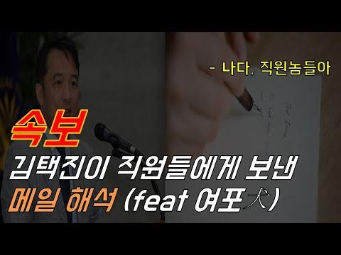 Download [속보] 김택진이 NC 직원들에게 보낸 메일 전문 (FEAT.여포犬)
