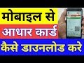 How to download Aadhar Card online in Mobile | Mobile me Aadhaar card kaise download kare  hindi