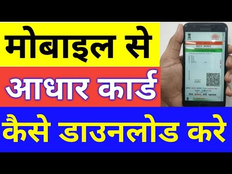 How to download Aadhar Card online in Mobile | Mobile me Aadhaar card kaise download kare 2019 hindi