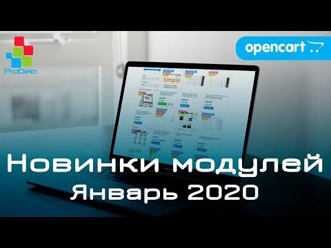 Новинки модулей для Opencart 2-3x #1 (Январь 2020)