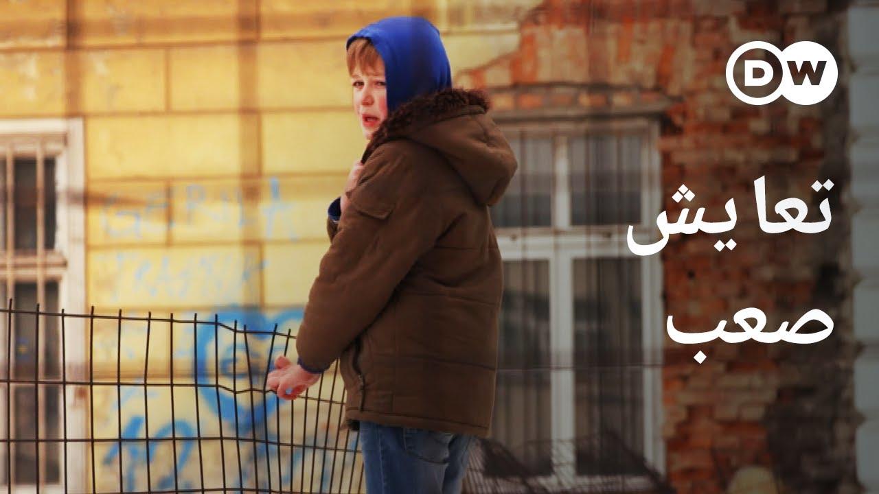 البوسنة والهرسك  - الحب  ممنوع  | وثائقية دي دبليو - وثائقي البلقان