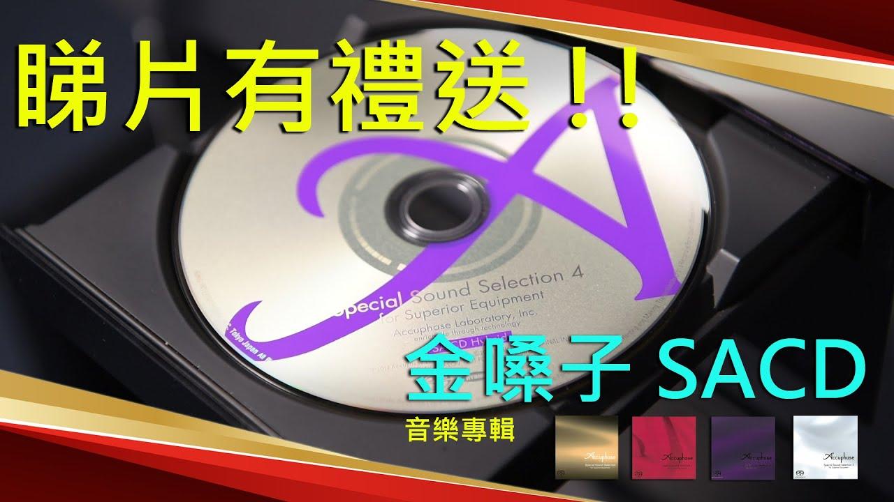 【有禮送】音響技術 x 音樂世家 送出 Accuphase SACD 音樂專輯