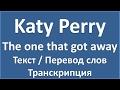 Katy Perry The One That Got Away текст перевод и транскрипция слов mp3