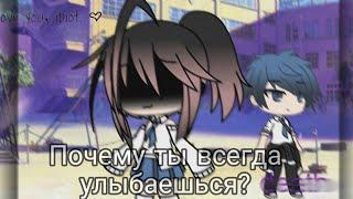 Почему ты всегда улыбаешься Gacha Life на русском