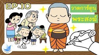 วาดการ์ตูนพระสงฆ์ ทำบุญตักบาตร วันสำคัญทางศาสนา-EP.10