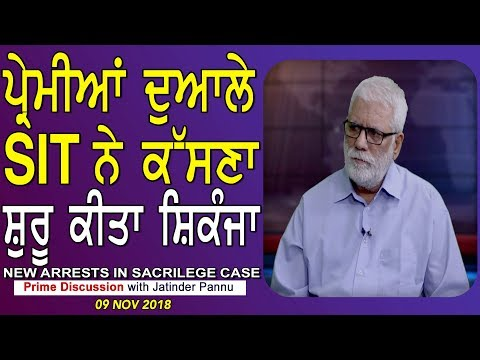 Prime Discussion With Jatinder Pannu 720 New Arrests In Sacrilege Case
