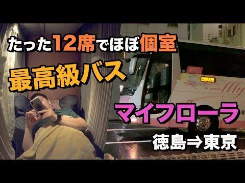 最高級 海部観光マイフローラ(徳島⇒東京)搭乗記!!ほぼ個室バス