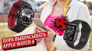 Apple Watch 4 vs Honor Watch Magic. Лучшие смарт часы для IOS и Android!