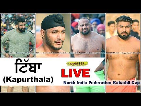 🔴[Live] Tibba (Kapurthala) North India Federation Kabaddi Cup  05 Jan 2018