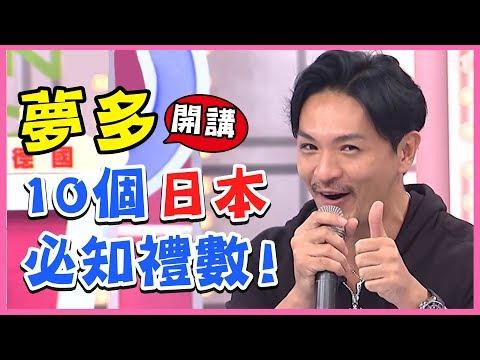 夢多開講!日本生活必知禮數TOP10!型男特輯|2分之一強