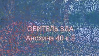 Ирод Семенович Собянин калечит  детей на Анохина 42