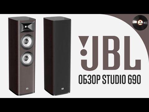 Обзор акустики JBL Studio 690