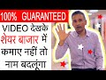 How to Make Money in Stock Market in Hindi - BSE Investment Tips & Rule