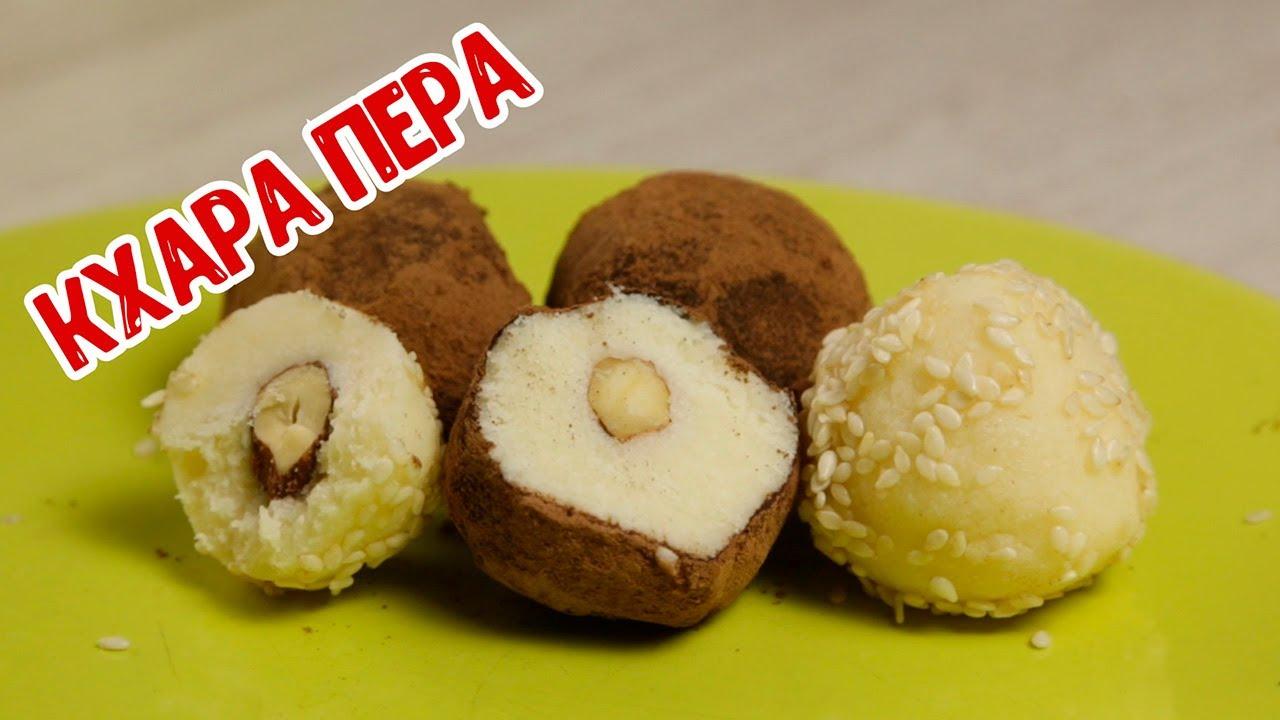 КХАРА ПЕРА- индийская сладость. KHARA PERA is an Indian sweet. - YouTube