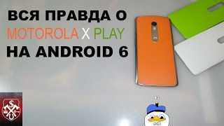 вся правда о Motorola Moto X Play на Android 6