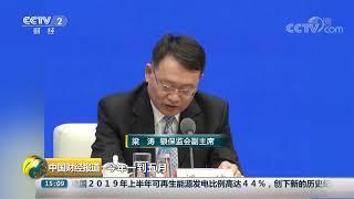 [中国财经报道]银保监会:上半年新增人民币贷款9万多亿元| CCTV财经