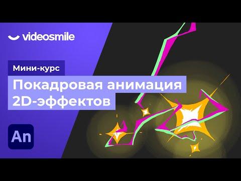 Покадровая анимация спецэффектов в Adobe Animate. Урок 10 - Постобработка в After Effects