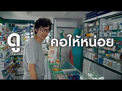 ร้านขายยา