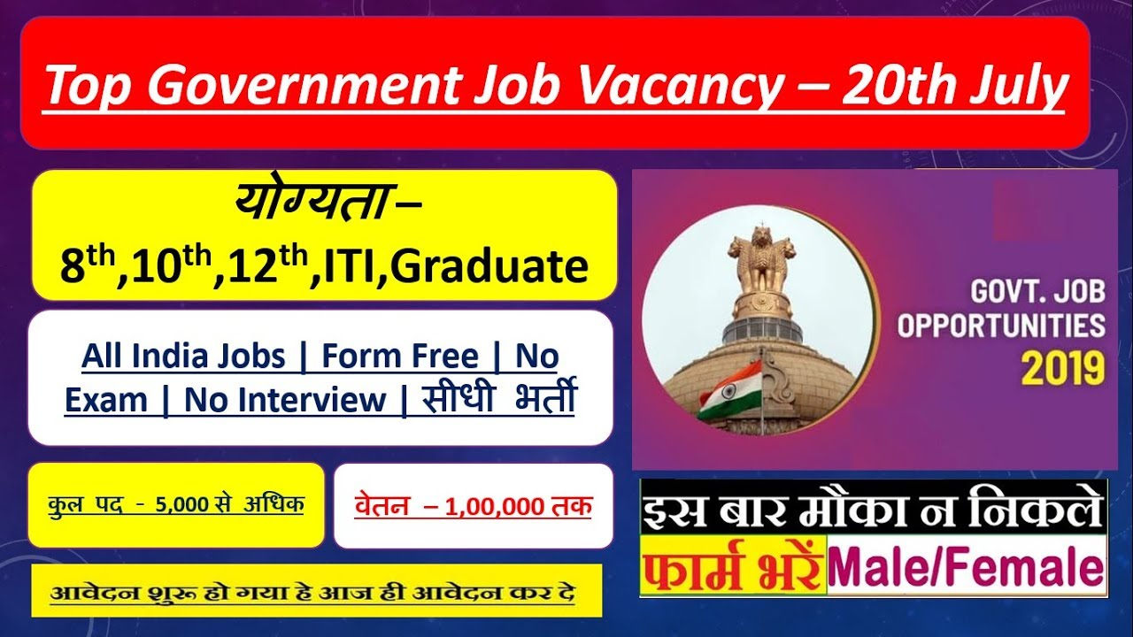 latest Government jobs 2019 | 20th July 2019 Government Jobs | Sarkari  Nokri | Government Vacancy
