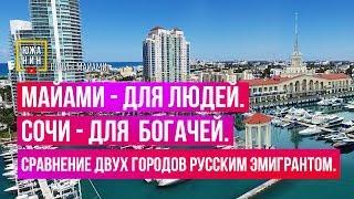 Майами - для людей. Сочи - для  богачей. Сравнение двух городов русским эмигрантом.