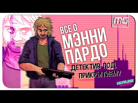 HOTLINE MIAMI -