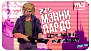 HOTLINE MIAMI - Детектив Мэнни ПАРДО.