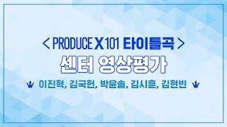 PRODUCE X 101 타이틀곡 센터 영상평가ㅣ이진혁,김국헌,박윤솔,김시훈,김현빈