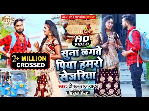 #Video    #Deepak Raj Yadav   सुना लगते पिया हमरो सेजरिया   #Shilpi Raj   New Jhumtha Song 2021