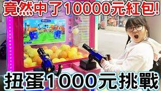 【扭蛋】1000元系列射擊遊戲扭蛋機,居然中了10000元!屍速列車扭蛋機[NyoNyoTV妞妞TV玩具] thumbnail