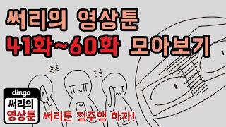 써리의 영상툰 41화~60화 모음