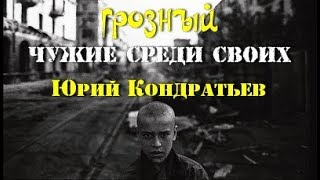 Юрий Кондратьев. Чужие среди своих