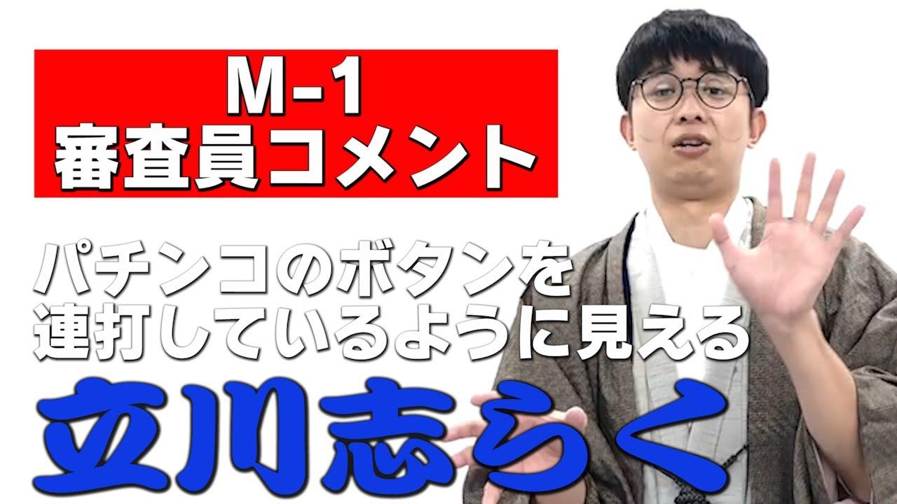 【ショートパロディ】立川志らく師匠のM -1審査員コメント