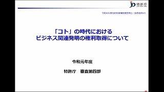 動画 令和元年度知的財産権制度説明会(実務者向け) 34. 「コト」の時代におけるビジネス関連発明の特許取得について