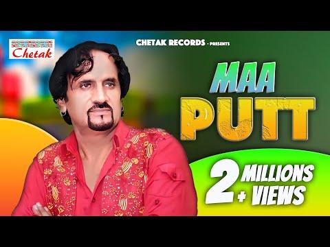 New Song | Maa Putt | Kuldeep Randhawa 9815584119 | Chetak Recording Co..9876812690