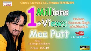 New Song | Maa Putt | Kuldeep Randhawa 9815584119 | Chetak Recording Co..9876812690
