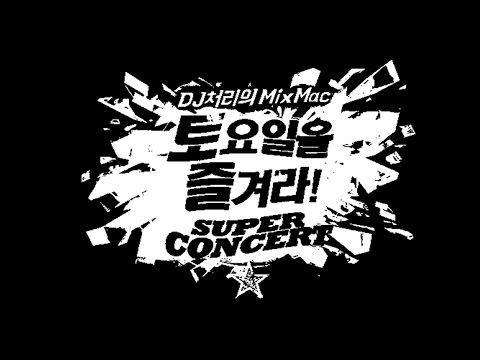 토요일을 즐겨라 슈퍼콘서트 하이라이트 영상 (Long Ver.)