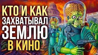 Кто и как ЗАХВАТЫВАЛ ЗЕМЛЮ В КИНО