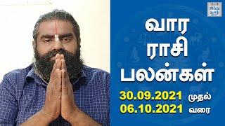 weekly-horoscope-29-09-2021-to-06-10-2021-vara-rasi-palan-hindu-tamil-thisai