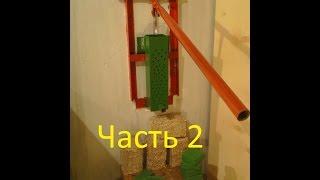 Пресс для топливных брикетов своими руками бесплатное отопление2 часть
