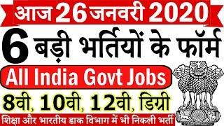 Today Government Jobs || 26 जनवरी 2020 की 6 बड़ी भर्तियां #442 || Latest Govt Jobs 2020