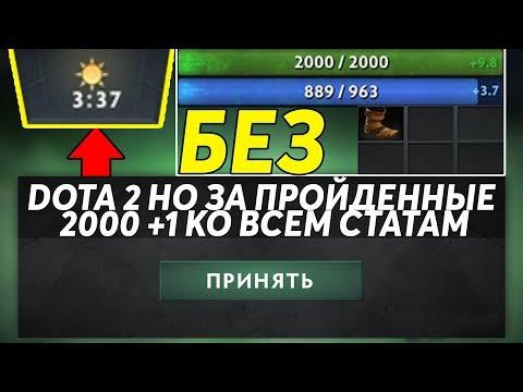 видео: ЭТО ДОТА 2 НО ЗА ПРОЙДЕННЫЕ 2000 ДАЮТ +1 КО ВСЕМ СТАТАМ! dota 2 but