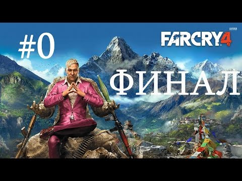 Far Cry 4 - ФИНАЛ ЗА 15 МИНУТ