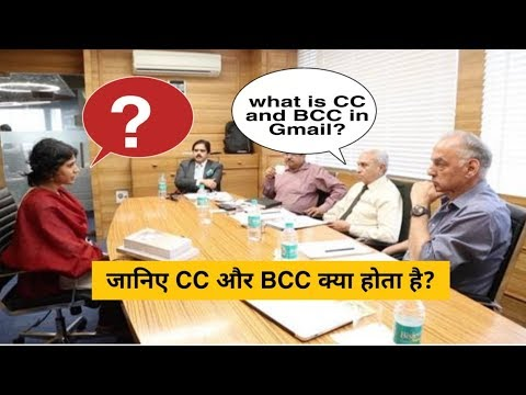 What is CC and BCC in gmail// जानिए CC और BCC क्या होता है// interview me pucha gya question