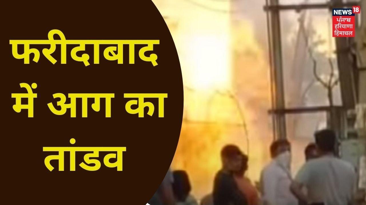 Download Faridabad News : देखिए, फरीदाबाद में आग का तांडव । Haryana News । NEWS18 PUNJAB