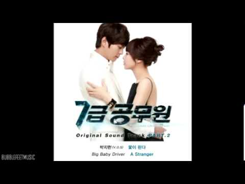 7th Grade Civil Servant OST Part 2