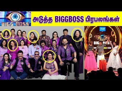 Bigg Boss Season 3  பற்றிய புதிய தகவல் | Bigg Boss Tamil - Cineulagam