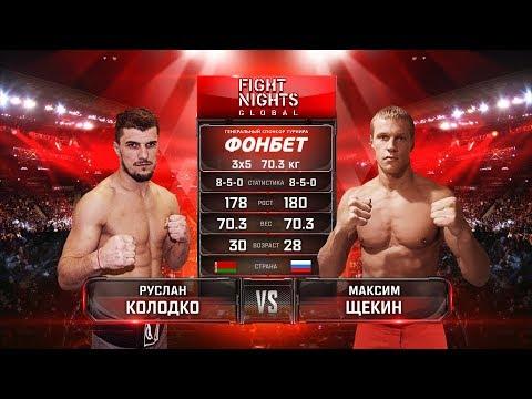 Руслан Колодко vs. Максим Щекин / Ruslan Kolodko vs. Maxim Shchekin